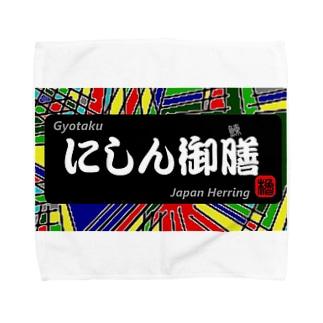 にしん御膳(鰊の魚拓から始まる縁) ※価格は予告なく改定される場合がございます。 Towel handkerchiefs