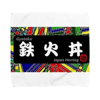 鉄火丼(鰊の魚拓から始まる縁) ※価格は予告なく改定される場合がございます。 Towel handkerchiefs