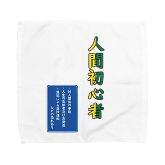 人間初心者・標識付き Towel handkerchiefs