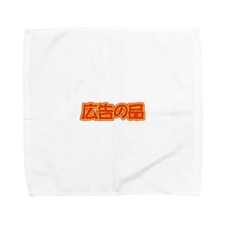 広告の品 Towel handkerchiefs