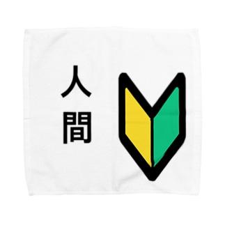 人間初心者 Towel handkerchiefs