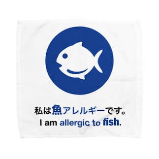 私は魚アレルギーです/ I am allergic to fish グッズ Towel handkerchiefs