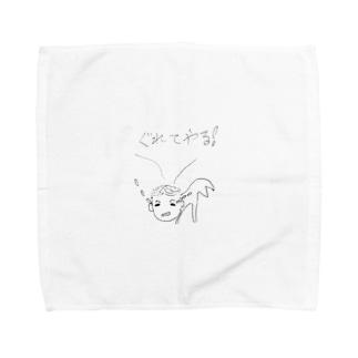 ぐれてやる!赤ちゃん Towel handkerchiefs