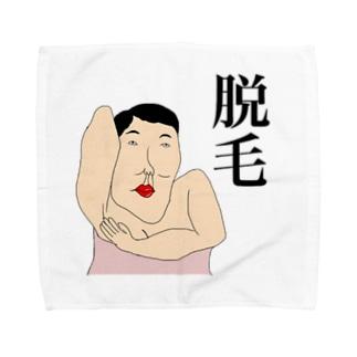 脱毛 Towel handkerchiefs