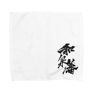 【和泉藩2】 Towel handkerchiefs