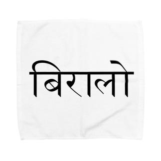 ネパール語で「ネコ」 Towel handkerchiefs