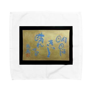 自分メッセージ Towel handkerchiefs