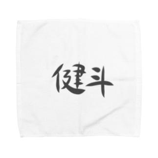 健斗 Towel handkerchiefs