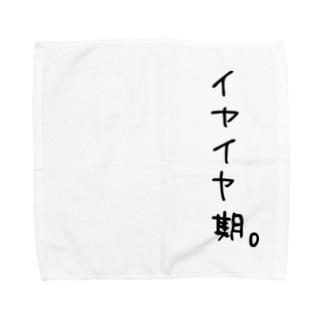 イヤイヤ期。 Towel handkerchiefs