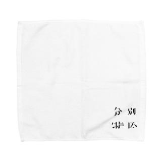 映画「分別特区」ロゴ Towel handkerchiefs