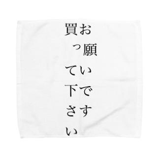お願いです買って下さい Towel handkerchiefs