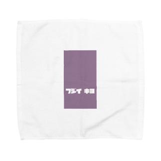フジイキヨのフジイキヨ Towel handkerchiefs