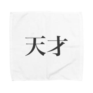 全力で天才を見せつけれるシリーズ Towel handkerchiefs