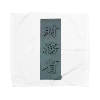 財務省 Towel handkerchiefs