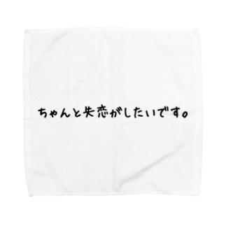ちゃんと失恋がしたいです。 Towel handkerchiefs