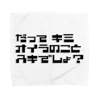 だってキミ オイラのこと スキでしょ!黒文字 Towel handkerchiefs