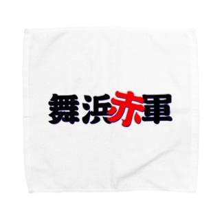 舞赤グッズ Towel handkerchiefs