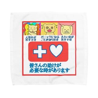 見えない生きづらさを抱えていているあなたへ② Towel handkerchiefs