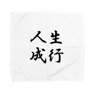 人生成行 Towel handkerchiefs