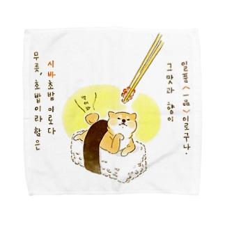 お寿司に乗る柴犬   (犬) Towel handkerchiefs