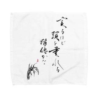 実るほど頭を垂れる稲穂かな  Towel handkerchiefs