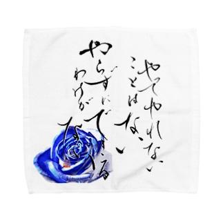 書家・書道家・墨象アーティスト / 市川翠峰のやってやれないことはない やらずにできるわけがない Towel handkerchiefs