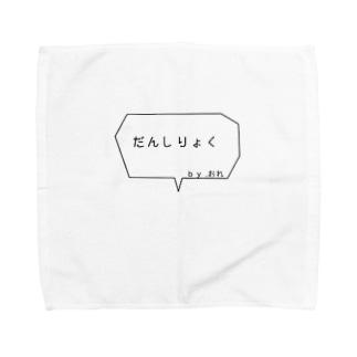 だんしりょく!ばいおれ! Towel handkerchiefs