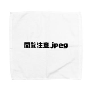 閲覧注意.jpeg Towel handkerchiefs