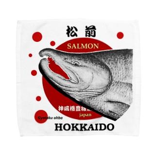 鮭!(松前)生命たちへ感謝を捧げます。 Towel handkerchiefs
