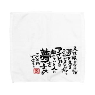 のしやま語録グッズ Towel handkerchiefs