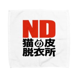 ND猫の皮脱衣所(ロゴ) タオルハンカチ