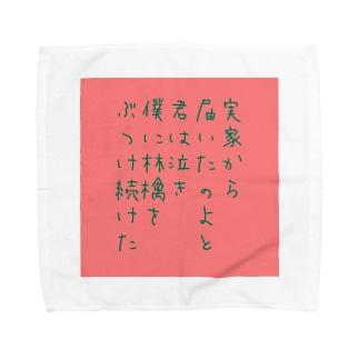 自分用短歌グッズ Towel handkerchiefs