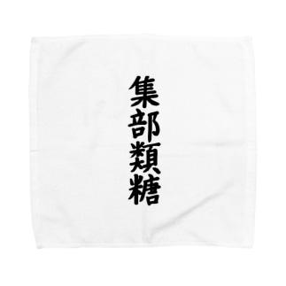 集部類糖 Towel handkerchiefs