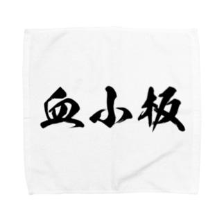 血小板 Towel handkerchiefs