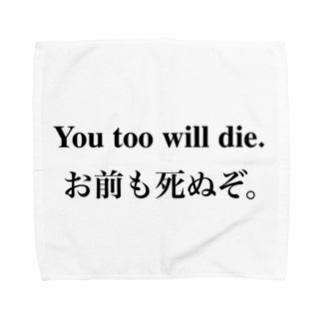 お前も死ぬぞ。其の二 Towel handkerchiefs