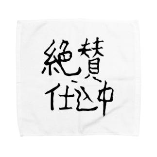 絶賛仕込中~スタッフってわかってもらえるグッズ(非公式) Towel handkerchiefs