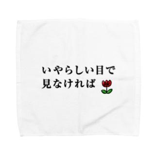 「いやらしい目で見なければ」のタオルハンカチ Towel handkerchiefs