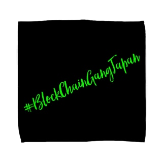 #BlockChainGangJapan1 タオルハンカチ