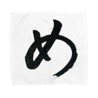 「め」 Towel handkerchiefs