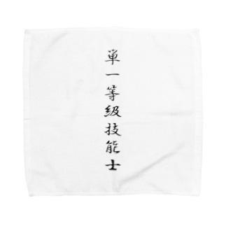 """ぎのうし群""""単一等級技能士(文字)""""017 Towel handkerchiefs"""