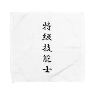 """ぎのうし群""""特級技能士(文字)""""018 Towel handkerchiefs"""