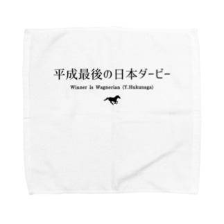 文字ネタ032 平成最後の日本ダービー 黒 Towel handkerchiefs
