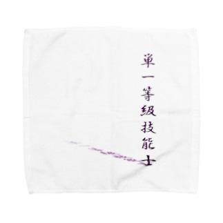 """ぎのうし群""""単一等級技能士(文字)""""022 Towel handkerchiefs"""