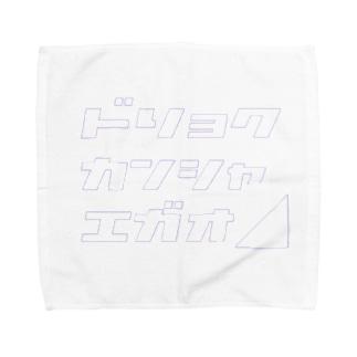 人生上り坂 Towel handkerchiefs