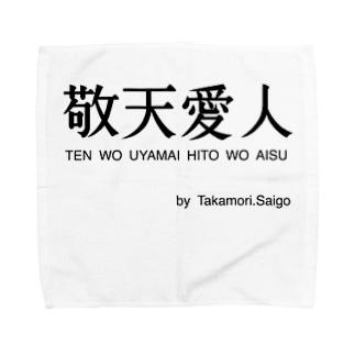敬天愛人 Towel handkerchiefs