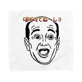 ハゲてねーし Towel handkerchiefs