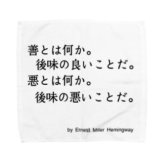 ヘミングウェイの名言 Towel handkerchiefs