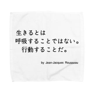 ルソーの名言 Towel handkerchiefs