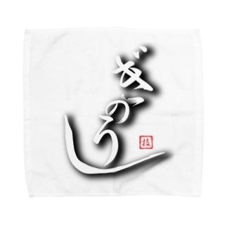 """ぎのうし群""""GINOUSI(japanese)""""046 タオルハンカチ"""