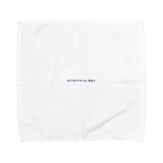 LOVE YOURSELF  Towel handkerchiefs